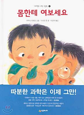 9788952724052: Body I Hello (Korean edition)
