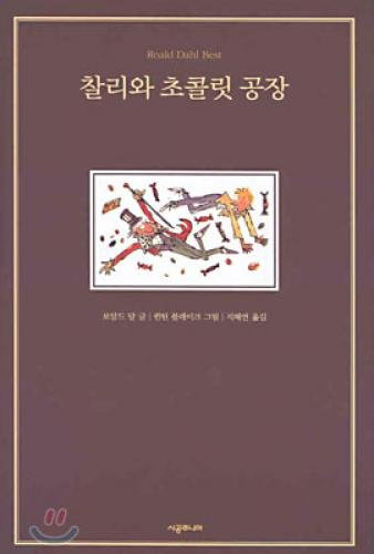 9788952724175: Charlie and the Chocolate Factory (Korean edition)