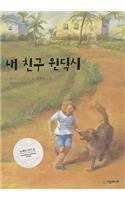 9788952724748: Because of Winn-Dixie (Korean Edition)