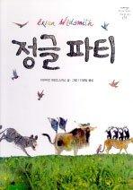 9788952745729: Jungle Party (Korean Edition)
