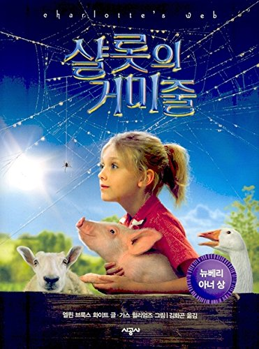 9788952745767: Charlotte's Web (Korean edition)