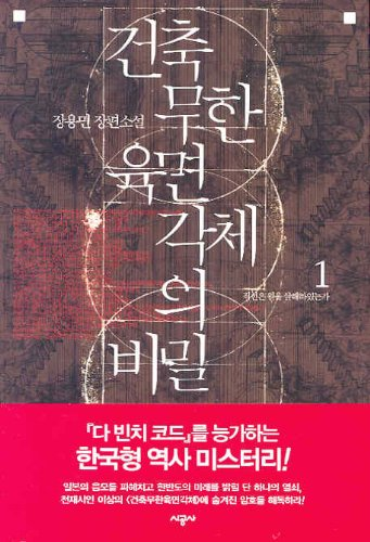 Construction of infinite yukmyeongakche secret. 1 (Korean edition): n/a