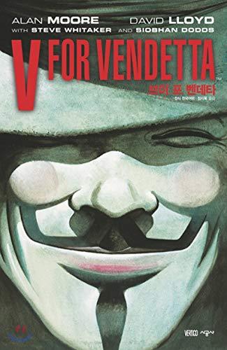 9788952753922: V for Vendetta (Korean edition)