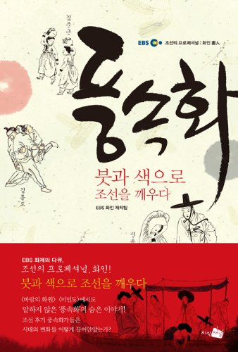 9788952754134: North Korean genre painting: the brush and color to rouse (Korean edition)