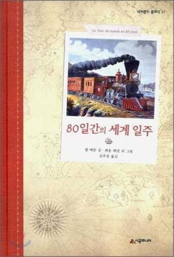 9788952755636: Around the World in 80 Days (Korean edition)