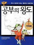 9788952756244: The Most Effective Way To Study 01 (Korean Edition)
