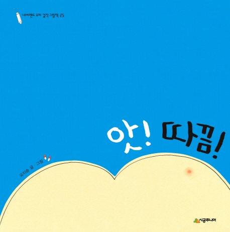Aww sting (Korean edition): Kook Jiseung