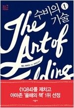 The Art of Fielding (Korean Edition): Chad Harbach