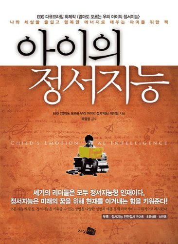The child's emotional intelligence (Korean edition): n/a