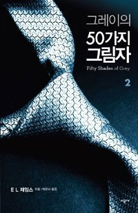 9788952766458: Fifty Shades of Grey (Korean Edition)