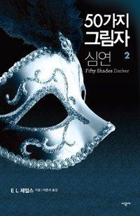 Fifty Shades: Darker (Korean Edition): E. L. James