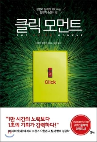 9788952768698: Click the Moment (Korean edition)