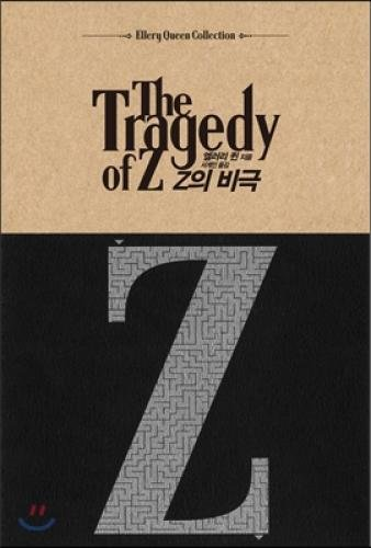 9788952768728: The Tragedy of Z (Korean edition)