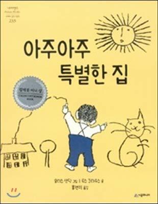 9788952769848: A Very Special House (Korean Edition)