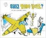 9788952770448: What Do You Say, Dear? (Korean Edition)