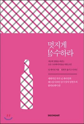 9788952770820: Make Good Art (Korean Edition)