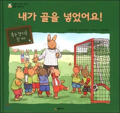 I scored! (Korean Edition): Elizabeth de Langley;