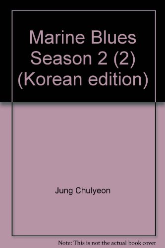 9788952980205: Marine Blues Season 2 (2) (Korean edition)
