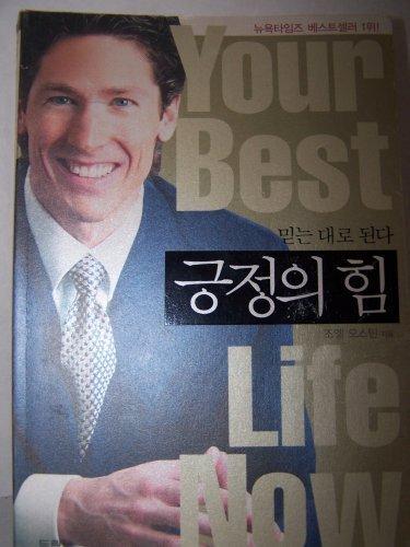 9788953105409: Your Best Life Now (In Korean)