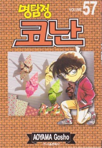 "Myong-tamjeong ""Detective Conan"" (Korean) (Vol 57): Gosho Aoyama"