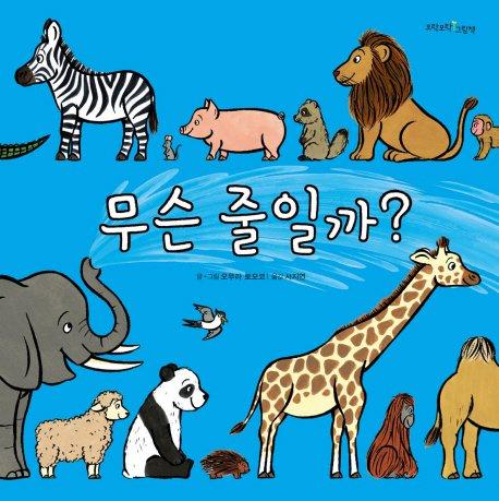 What line? (Korean edition): n/a