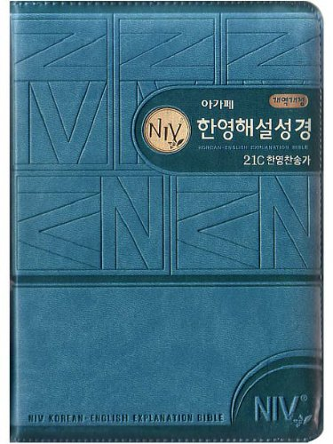 9788953711013: NIV Korean-English Explantion Bible & Hymnal : New Korean Revised 4th Edition (Small)(zippered Leather Case)