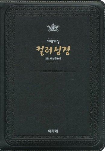 9788953712799: Luxury big font color of the Bible (NIV) (21C) (triple combination) (index) (Black) (Korean edition)