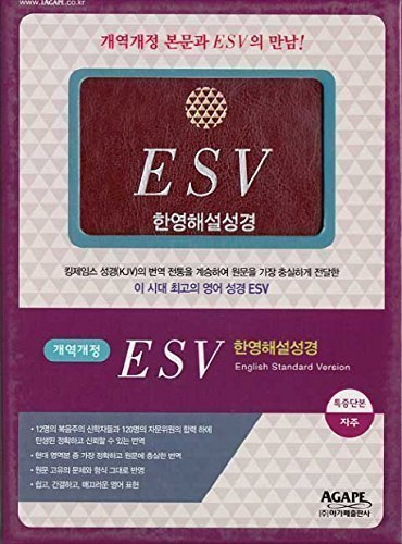 9788953717466: ESV Korean - English Study Bible (Mediuml)(index)(non-zippered)