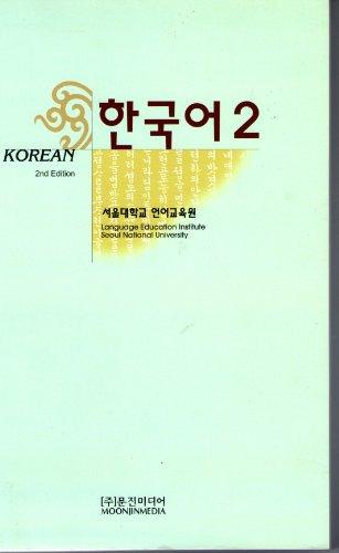 Korean Level 2: Institute, Seoul National