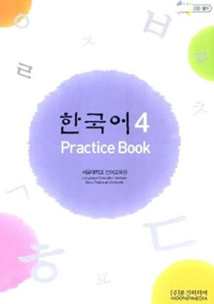 9788953908123: 한국어 4 Pracetice Book [문진미디어] [서울대학교언어교육원] 2006