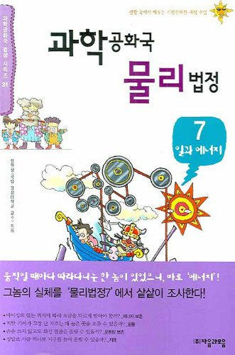 Republic of physical science court. 7: Work and Energy (Korean edition)