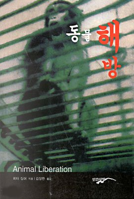 9788954419864: Animal Liberation Peter Singer is telling the story (Korean edition)