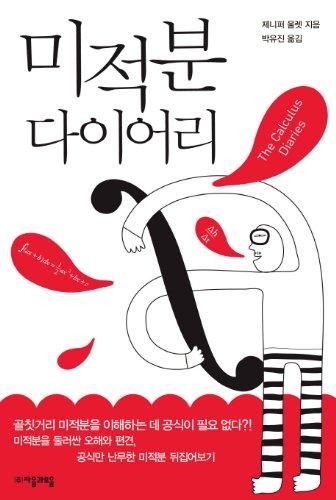 Calculus Diaries (Korean edition)