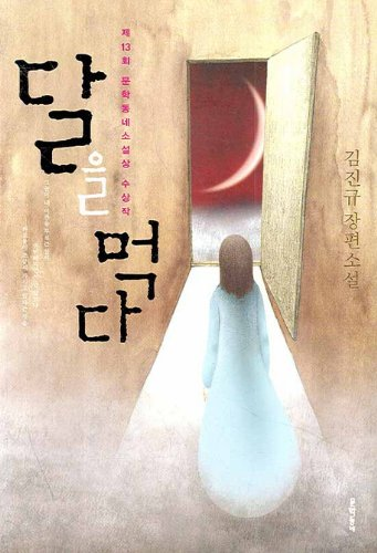 To eat the moon (Korean edition)