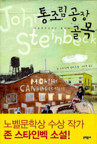 9788954605427: Cannery alley (Korean edition)