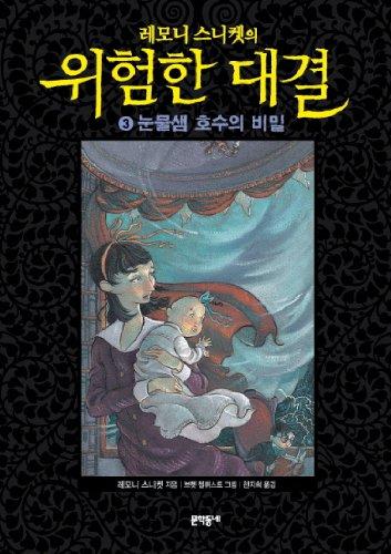 9788954608367: Dangerous confrontation. 3: Secrets of the lacrimal lake (Korean edition)