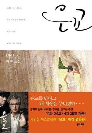 9788954610681: Eunkyo, Korean Book, Best Seller
