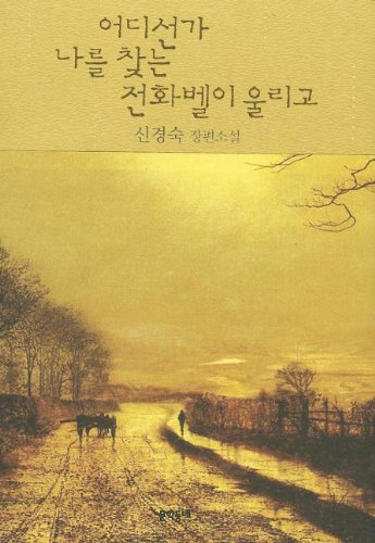 9788954611275: The Phone Is Ringing: Somewhere Someone Is Looking for Me (Korean Edition)