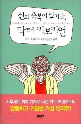 9788954613859: God Bless You, Dr.Kevorkian (Korean Edition)