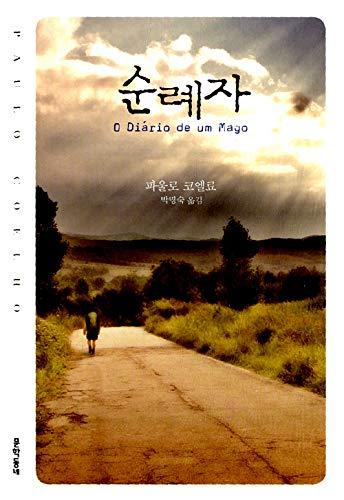 9788954616003: Munhak The Pilgrimage (Korean Edition)