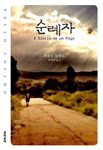 9788954616003: The Pilgrimage (Korean Edition)