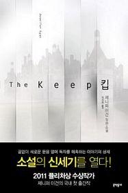 9788954616607: The Keep