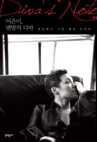 Lee Eun barefoot diva (Korean edition)