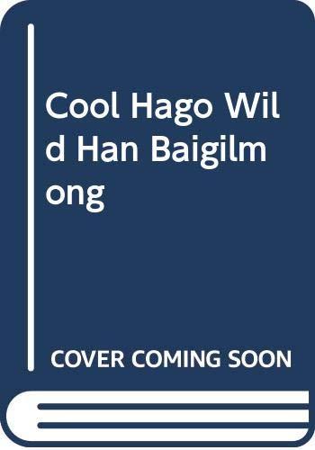 9788954618731: Cool Hago Wild Han Baigilmong (Korean Edition)