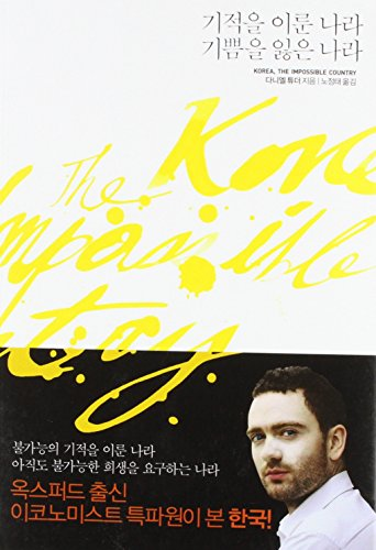 Korea: The Impossible Country (Paperback): Daniel Tudor