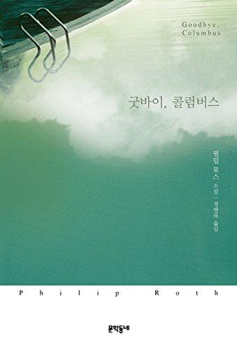 9788954625562: Goodbye Columbus (Korean Edition)