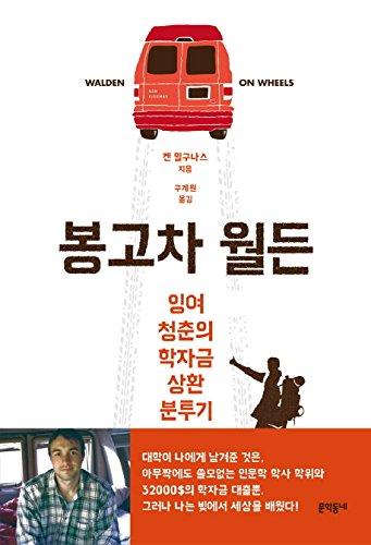 9788954636704: Walden on Wheels (Korean Edition)