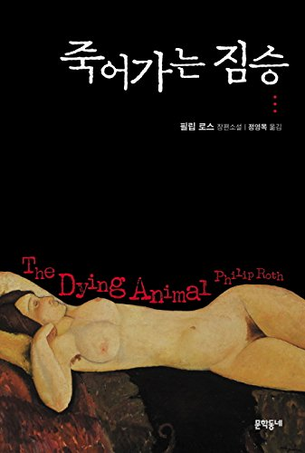9788954637947: The Dying Animal (Korean Edition)