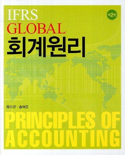 9788955014112: IFRS GLOBAL ?? ?? (Korean edition)