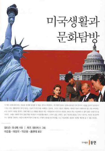 American life and culture, exploring (Korean edition)